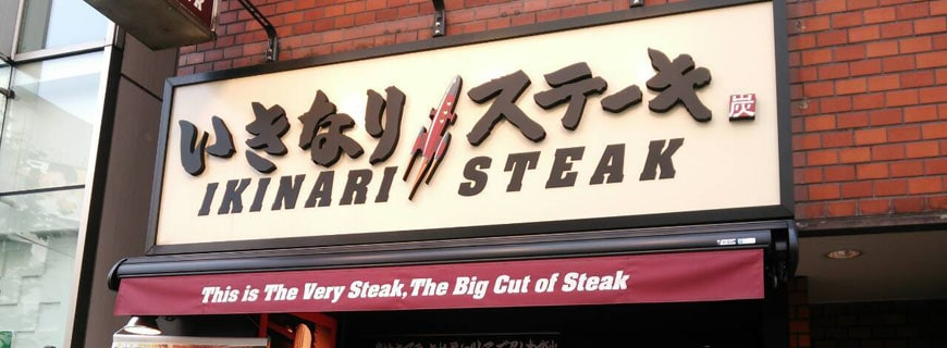 Außenfassade des Restaurants Ikinari Steak in Tokio