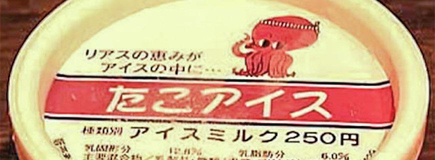 Eiscreme mit Meeresfrüchte-Geschmack